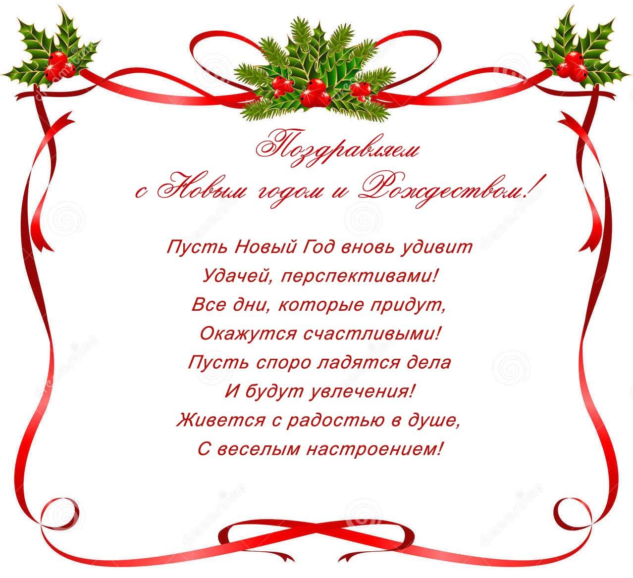 Поздравительные открытки и поздравления на новый год